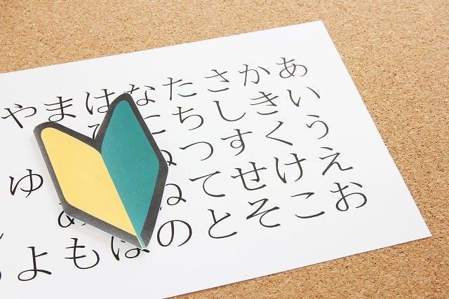 国語の早期教育:ひらがなの教え方