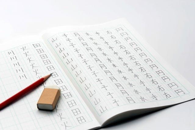 国語の早期教育:漢字の教え方